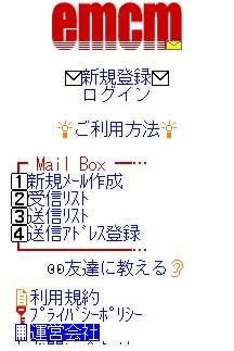 emcm画面イメージ