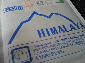 Himalayaの送り方、間違った例。