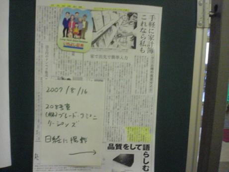 日経新聞の掲載記事