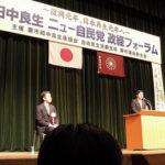 蕨市 田中良生ニュー自民党政経フォーラムが開催されました。