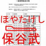 【蕨市議会】9月定例議会が閉会しました。