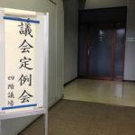 蕨戸田衛生センター組合議会が閉会しました。