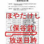 【蕨市議会】2013年3月定例会 ほやたけし(保谷武)一般質問の放送日