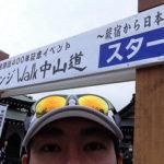 チャレンジwalk中山道