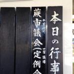 【蕨市議会】3月定例会が終わりました。