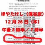 蕨市議会 12月定例会が終わりました。