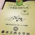 【蕨市】西小卒業式がございました。