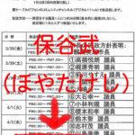 【蕨市議会】2014年3月定例会 一般質問のケーブルテレビ放送日の件