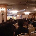 埼玉県市議団協議会セミナー